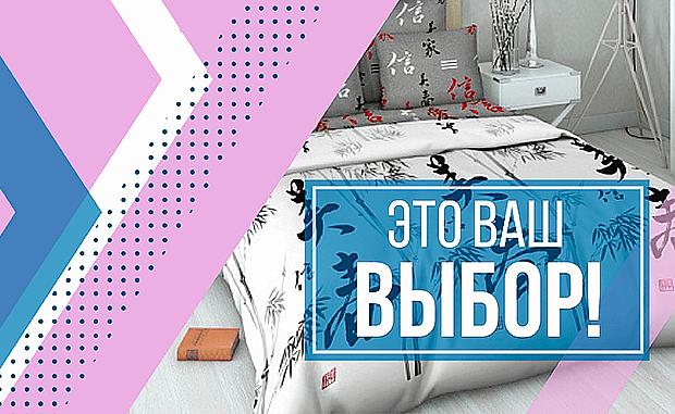 Интернет магазин постельного белья в Москве – Дон Постелло ae0c299dd31